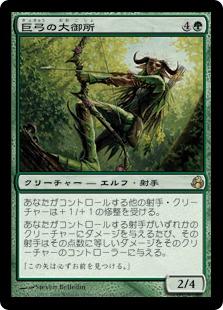 《巨弓の大御所/Greatbow Doyen》[MOR] 緑R