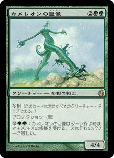 《カメレオンの巨像/Chameleon Colossus》[MOR] 緑R