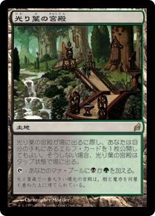 《光り葉の宮殿/Gilt-Leaf Palace》[LRW] 土地R