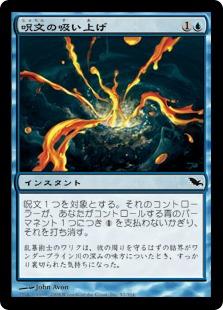 《呪文の吸い上げ/Spell Syphon》[SHM] 青C