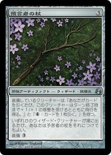 【Foil】《預言者の杖/Diviner's Wand》[MOR] 茶U