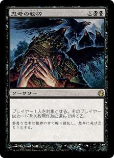 【Foil】《思考の粉砕/Mind Shatter》[MOR] 黒R