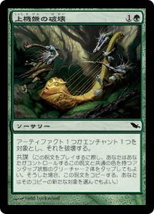 【Foil】《上機嫌の破壊/Gleeful Sabotage》[SHM] 緑C