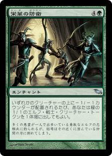 《栄華の防衛/Flourishing Defenses》[SHM] 緑U