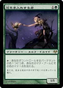 《花を手入れする者/Bloom Tender》[EVE] 緑R