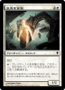 【Foil】《気高き面影/Noble Vestige》[ZEN] 白C