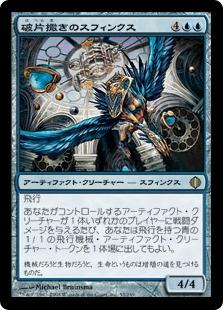 《破片撒きのスフィンクス/Sharding Sphinx》[ALA] 青R