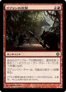 《ゴブリンの突撃/Goblin Assault》[ALA] 赤R