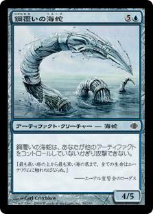《鋼覆いの海蛇/Steelclad Serpent》[ALA] 青C