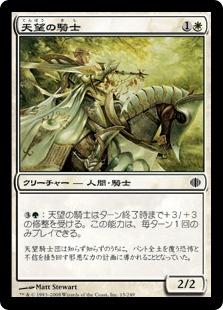《天望の騎士/Knight of the Skyward Eye》[ALA] 白C