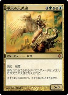 浄火の大天使