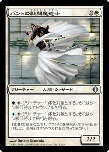 【foil】《バントの戦闘魔道士/Bant Battlemage》[ALA] 白U