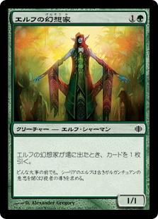 【foil】《エルフの幻想家/Elvish Visionary》[ALA] 緑C