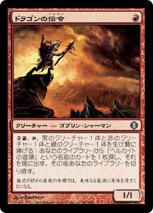 《ドラゴンの伝令/Dragon's Herald》[ALA] 赤U