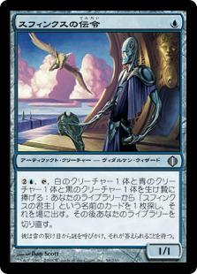 《スフィンクスの伝令/Sphinx's Herald》[ALA] 青U
