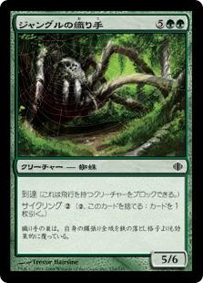 ジャングルの織り手