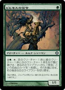《ビヒモスの伝令/Behemoth's Herald》[ALA] 緑U