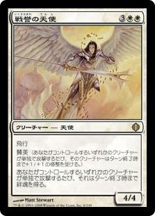 【Foil】《戦誉の天使/Battlegrace Angel》[ALA] 白R