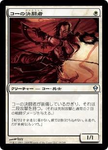 【Foil】《コーの決闘者/Kor Duelist》[ZEN] 白U