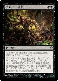 《湿地での被災/Marsh Casualties》[ZEN] 黒U