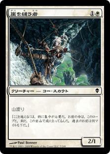 【Foil】《崖を縫う者/Cliff Threader》[ZEN] 白C