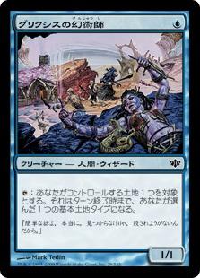 【Foil】《グリクシスの幻術師/Grixis Illusionist》[CON] 青C