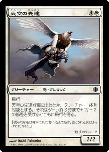 【Foil】《天空の先達/Welkin Guide》[ALA] 白C