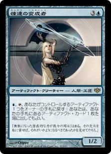 《練達の変成者/Master Transmuter》[CON] 青R