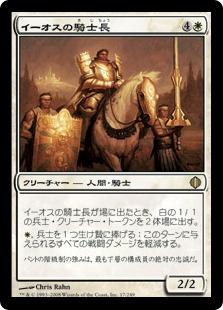 【Foil】《イーオスの騎士長/Knight-Captain of Eos》[ALA] 白R