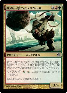 《死の一撃のミノタウルス/Deadshot Minotaur》[ARB] 金C