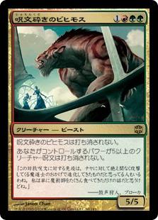 《呪文砕きのビヒモス/Spellbreaker Behemoth》[ARB] 金R
