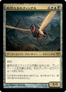 《厳然たるスフィンクス/Magister Sphinx》[CON] 金R