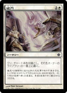 【Foil】《破門/Excommunicate》[ALA] 白C