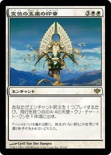 《空位の玉座の印章/Sigil of the Empty Throne》[CON] 白R