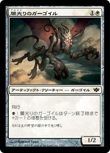 【Foil】《闇光りのガーゴイル/Darklit Gargoyle》[CON] 白C