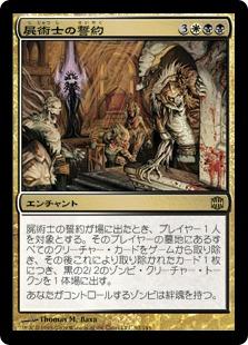 《屍術士の誓約/Necromancer's Covenant》[ARB] 金R