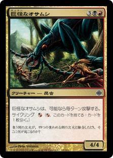 《巨怪なオサムシ/Monstrous Carabid》[ARB] 金C