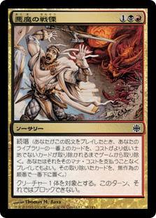《悪魔の戦慄/Demonic Dread》[ARB] 金C