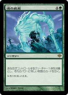 《魂の威厳/Soul's Majesty》[CON] 緑R