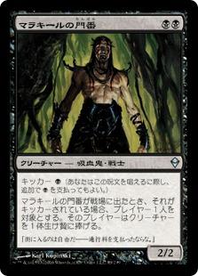 《マラキールの門番/Gatekeeper of Malakir》[ZEN] 黒U
