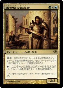 《黄金塔の報復者/Giltspire Avenger》[CON] 金R