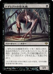 《ケデレクトの寄生魔/Kederekt Parasite》[CON] 黒R
