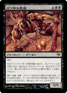 《絞り取る悪魔/Extractor Demon》[CON] 黒R
