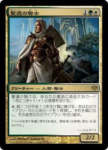《聖遺の騎士/Knight of the Reliquary》[CON] 金R