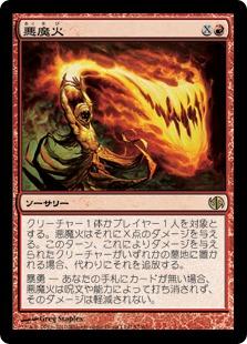 《悪魔火/Demonfire》[JvC] 赤R