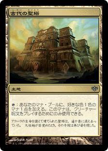 《古代の聖塔/Ancient Ziggurat》[CON] 土地U