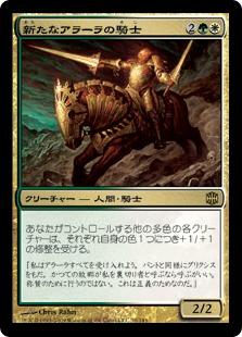 新たなアラーラの騎士