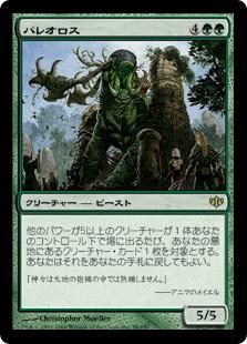 《パレオロス/Paleoloth》[CON] 緑R