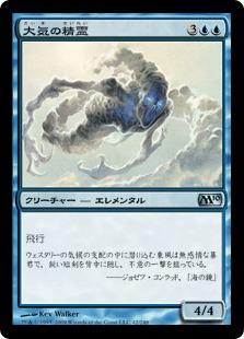 《大気の精霊/Air Elemental》[M10] 青U