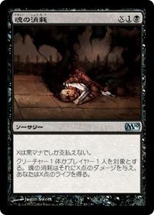 《魂の消耗/Consume Spirit》[M10] 黒U